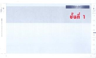 ขายแบบฟอร์ม สลิปเงินเดือน Slip คาร์บอน 3 ชั้น เนื้อกระดาษอย่างดีมากๆๆ ดูน่าเชื่อถือ ใช้ได้กับทุกบริษัท ราคาแค่  250 บาท